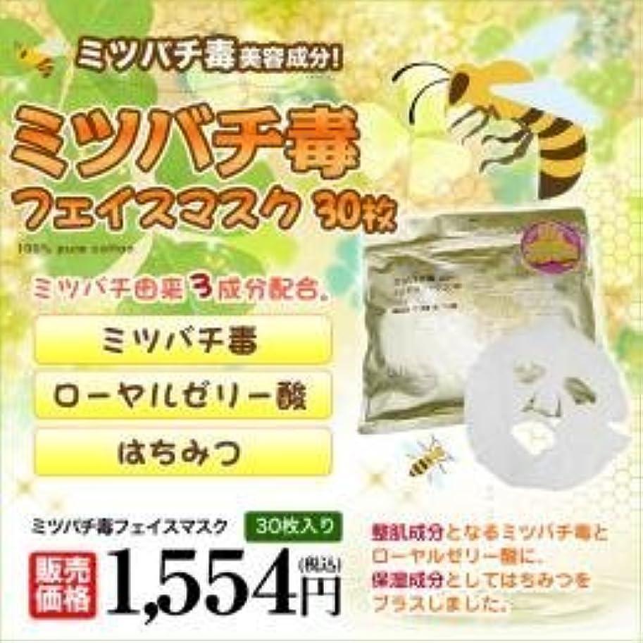 させる冬長いですミツバチ毒フェイスマスク 30枚入り