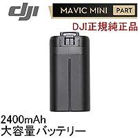 RSプロダクト Mavic mini 2400mAh【大容量バッテリー】DJI純正 正規品 バッテリー海外版 マビックミニ