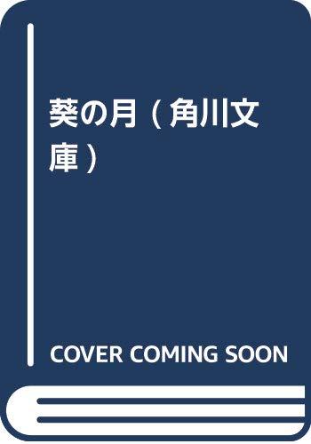 葵の月 (角川文庫)