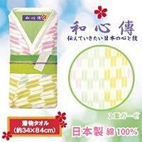 【成願】 【和心傳】 着物タオル(約34×84cm) WSYG-061 矢絣柄 (日本製) ×20個セット