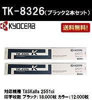 京セラ トナーカートリッジTK-8326 ブラック 2本セット 純正品