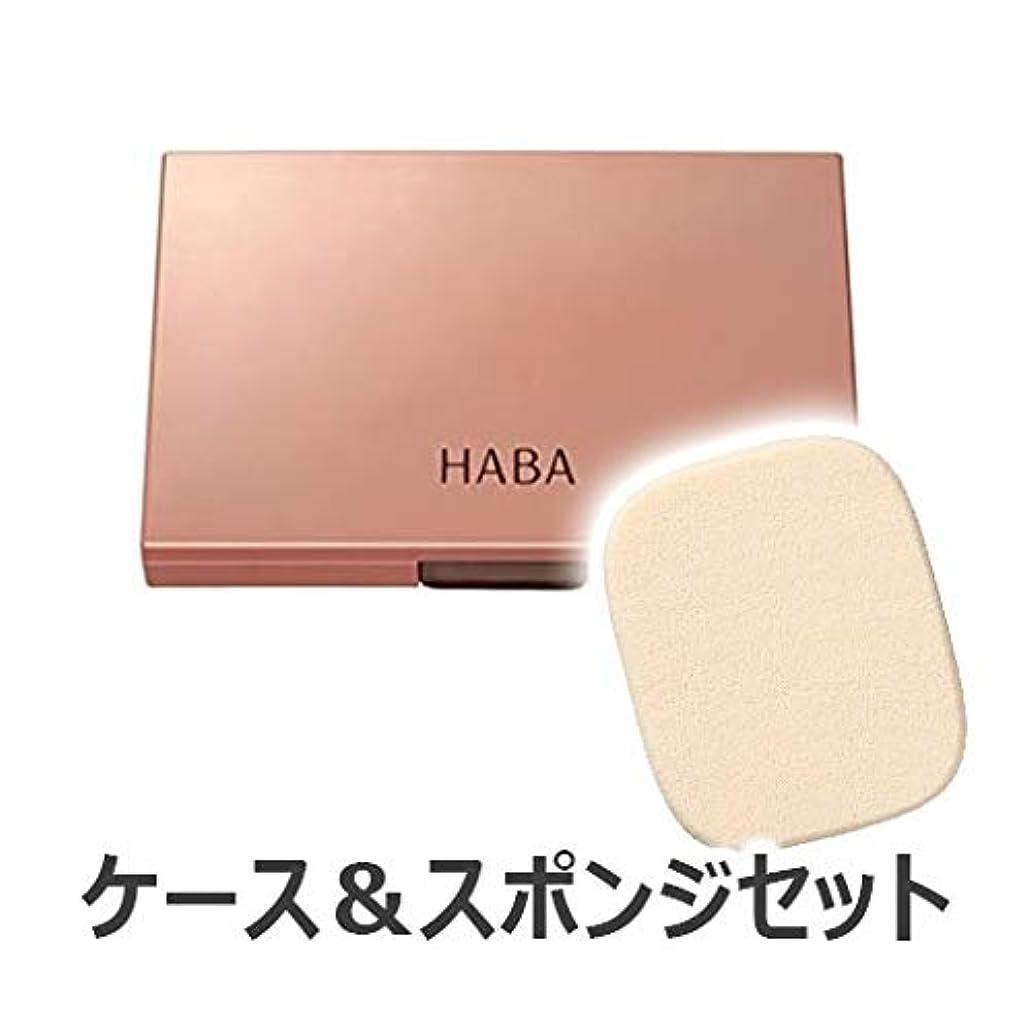 鏡シャベル旋律的HABA ミネラルパウダリーファンデーション 専用ケース & 専用スポンジ セット