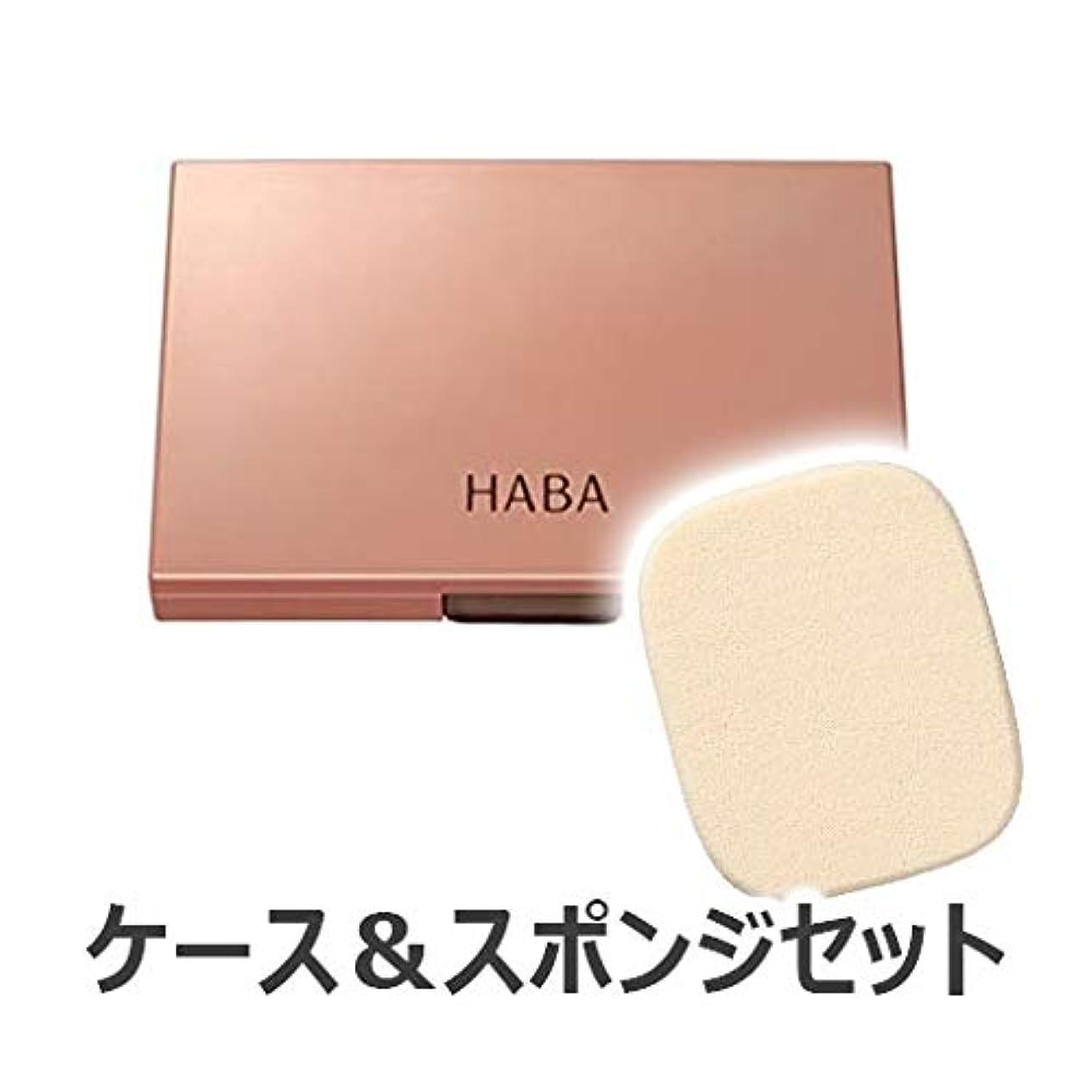 ハチ靴下相互接続HABA ミネラルパウダリーファンデーション 専用ケース & 専用スポンジ セット