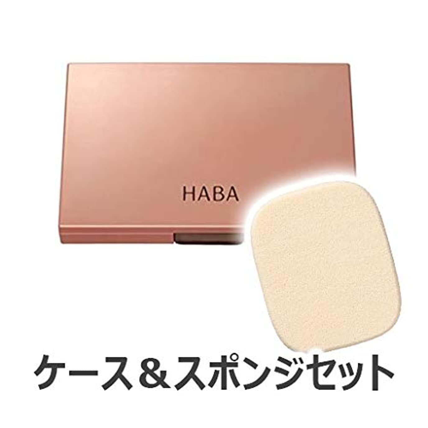 是正グループ視力HABA ミネラルパウダリーファンデーション 専用ケース & 専用スポンジ セット