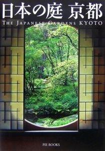 日本の庭 京都の詳細を見る