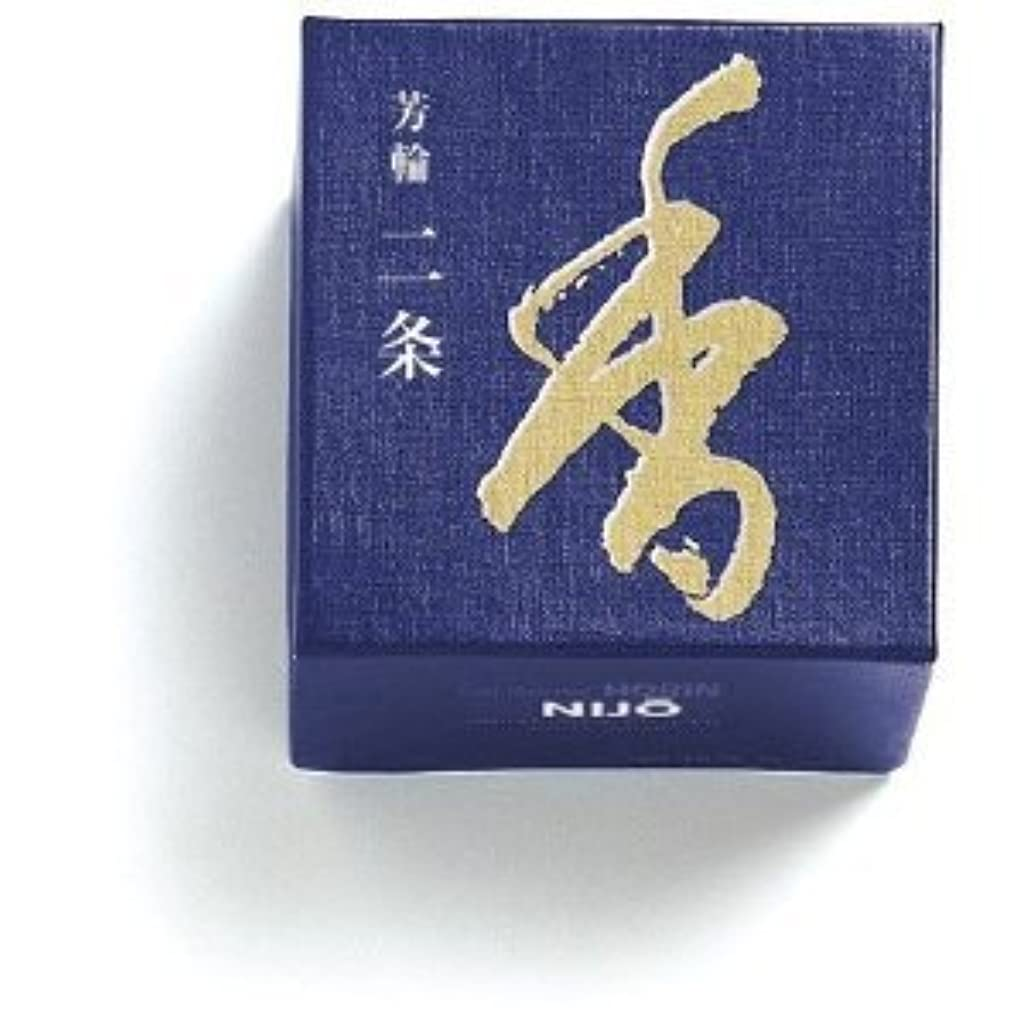 ファッション招待調停する松栄堂 芳輪 二条 うず巻型 10枚入