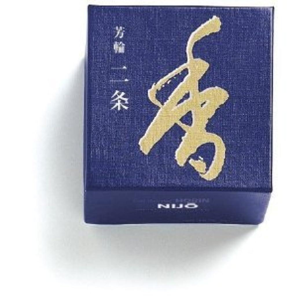 ストレスの多いコール恩恵松栄堂 芳輪 二条 うず巻型 10枚入