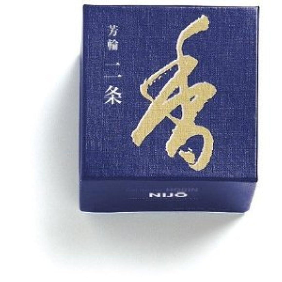牛乗算雄弁な松栄堂 芳輪 二条 うず巻型 10枚入