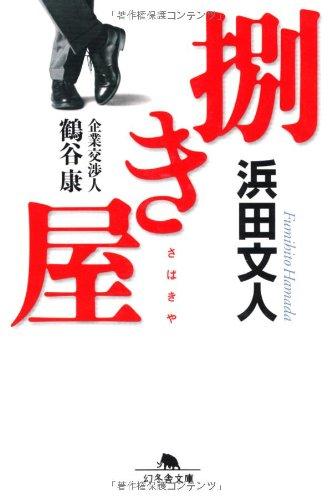 捌き屋―企業交渉人 鶴谷康 (幻冬舎文庫)の詳細を見る