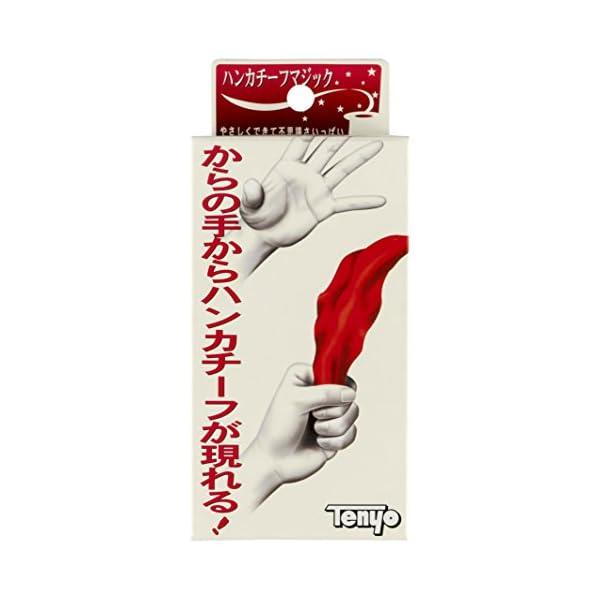 ハンカチーフマジックの商品画像