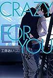 CRAZY FOR YOU (uvu)