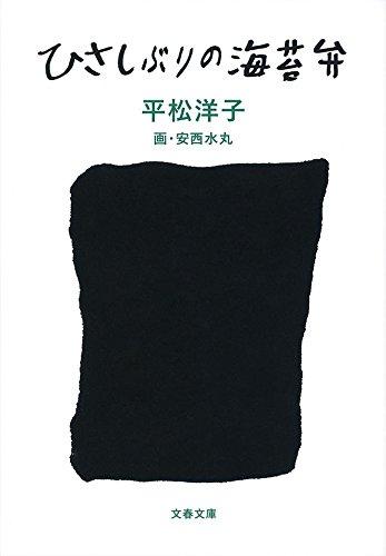 ひさしぶりの海苔弁 (文春文庫)