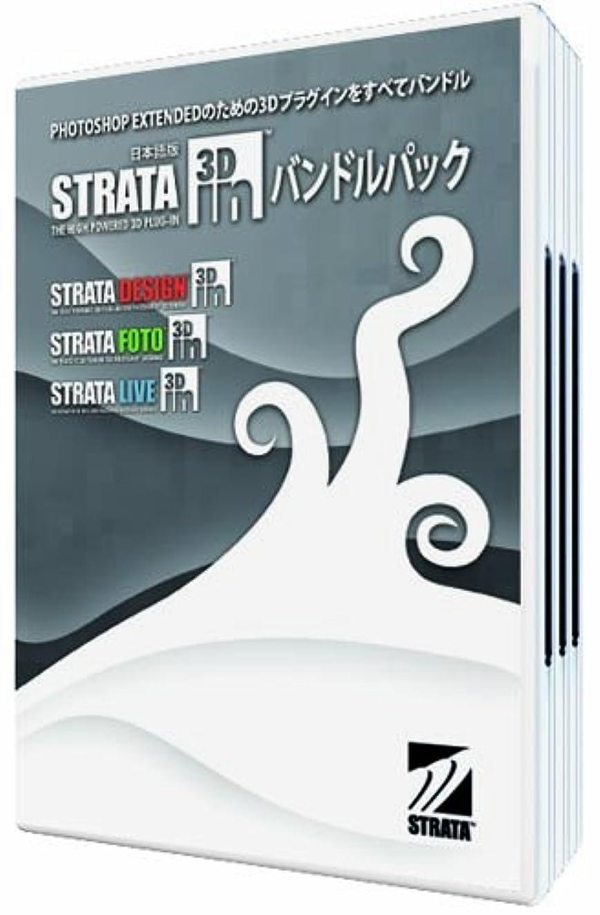 話すパントリーアイロニーSTRATA 3D [in] J バンドルパック for Windows