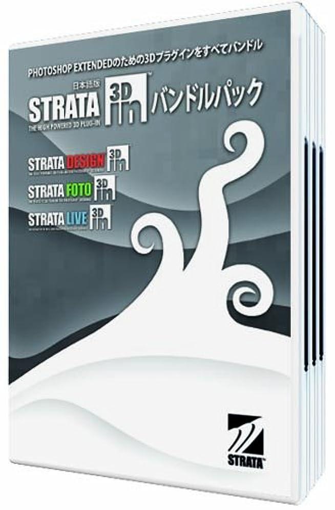 キュービックガジュマル違反するSTRATA 3D [in] J バンドルパック for MacOSX