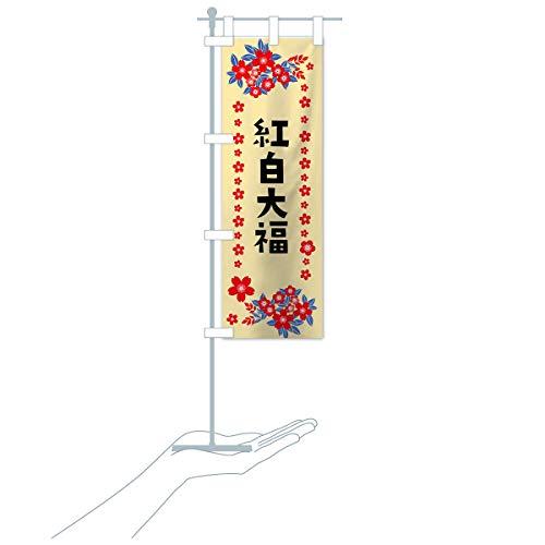 卓上ミニ紅白大福 のぼり旗 サイズ選べます(卓上ミニのぼり10x30cm 立て台付き)