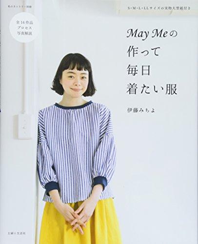 May Meの作って毎日着たい服 (私のカントリー別冊)...