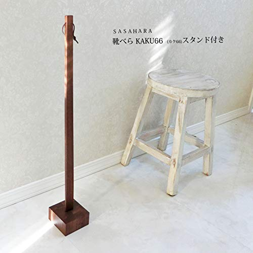 軽くて楽に使える 木製 ロング 靴べら/SASAHARA 靴べら KAKU(カク) スタンド付き/北海道 旭川クラフト (66cm)