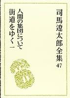 司馬遼太郎全集 第47巻 人間の集団について/街道をゆく 1