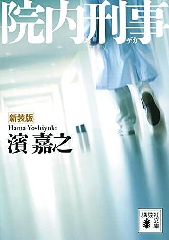 新装版 院内刑事 (講談社文庫)