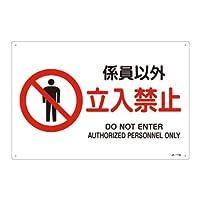 緑十字 JIS規格安全標識 係員以外・立入禁止 300×450mm エンビ 391117