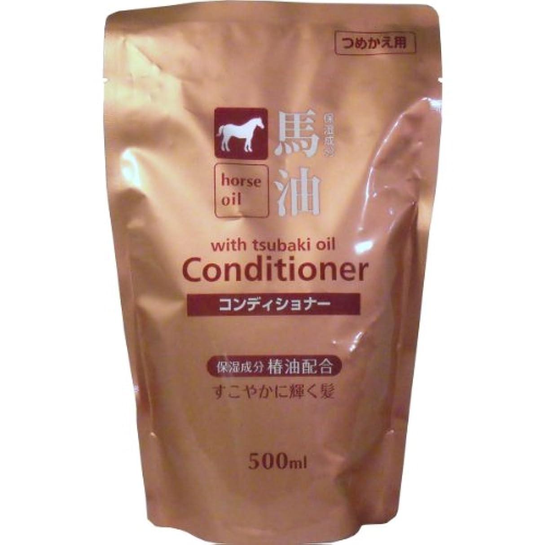 気分が良い我慢するフラスコ馬油コンディショナー 椿油配合 詰替え用 500mL