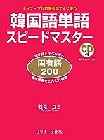 韓国語単語スピードマスター 固有語200