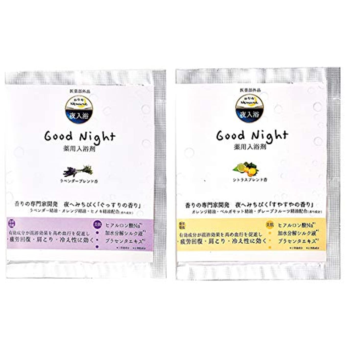 消費する負担ジェスチャーほんやら堂 おやすみ前の疲労回復入浴料 ぐっすり&すやすやセット