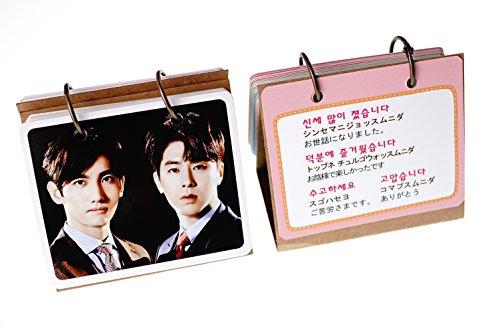 東方神起 【 韓国語会話 単語カード 40枚入 】 (チャンミン、ユノ との楽しい韓国語の勉強) + ブロマイド