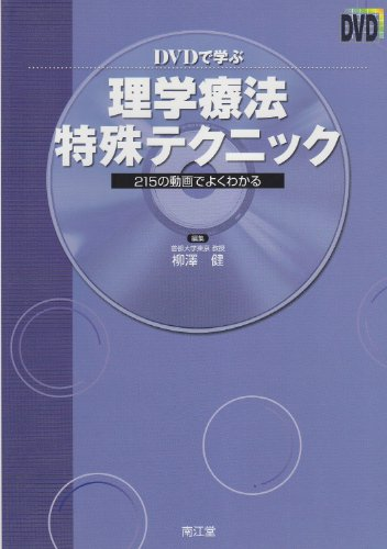 DVDで学ぶ理学療法特殊テクニック―215の動画でよくわかる
