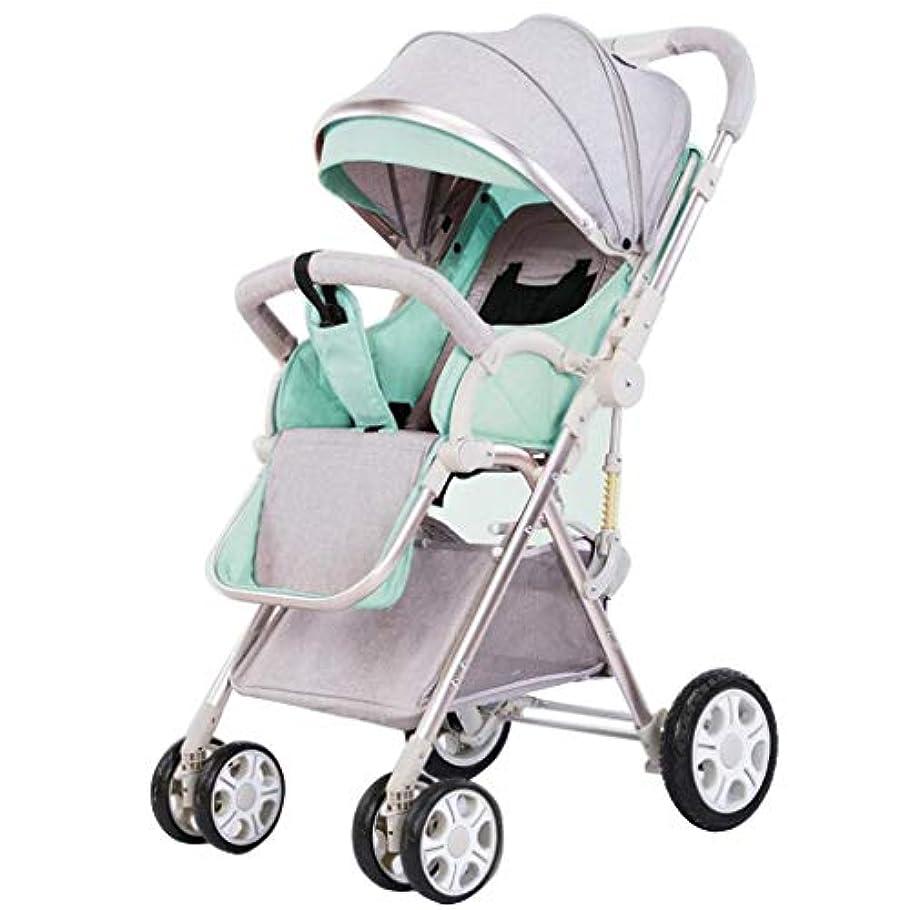 悪性家畜怖がらせる快適なベビーカー双方向の乳母車、高い風景は、リクライニング衝撃吸収1ボタン超軽量ポータブル折りたたみ旅行生まれたばかりの赤ちゃん子供キャリング容量15kg 4色(色:緑)に座ることができます