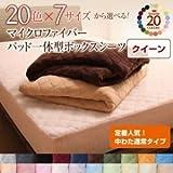 〔単品〕ボックスシーツ クイーン ローズピンク 20色から選べる マイクロファイバー パッド一体型ボ