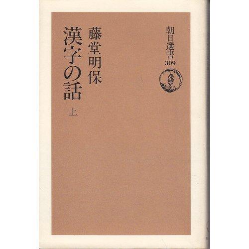 漢字の話〈上〉 (朝日選書)の詳細を見る