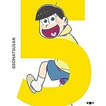 【Amazon.co.jp限定】おそ松さん 第五松 (オリジナル缶バッチ)(全巻購入特典:「描き下ろし【パジャ松さん】絵柄「松のれん」引換シリアルコード付) [DVD]