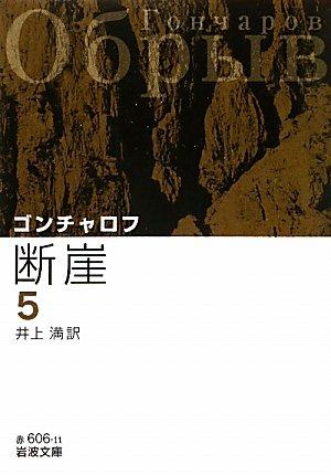 断崖(五) (岩波文庫)の詳細を見る