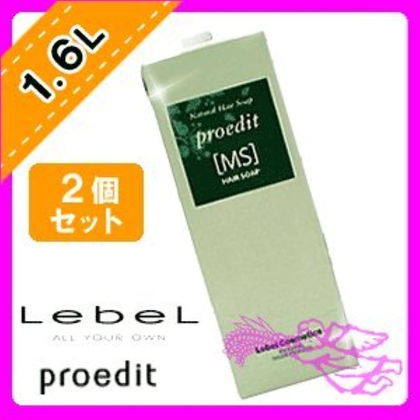 酒サポート異議ルベル プロエディット シャンプーMS 1600ml ×2個 セット 業務用 詰め替え用 硬くてふくらむ髪を扱いやすくし、ダメージをケアしながら しっとり?やわらかに仕上げます LebeL proedit