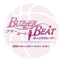 オリジナル・サウンドトラック ブザー・ビート~崖っぷちのヒーロー
