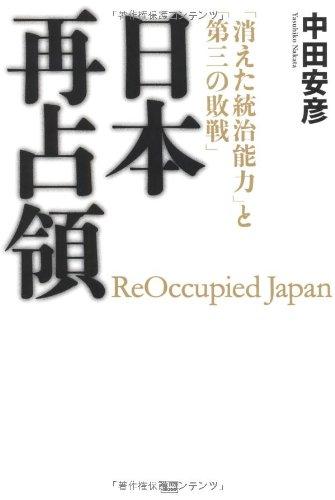 日本再占領 ―「消えた統治能力」と「第三の敗戦」―の詳細を見る