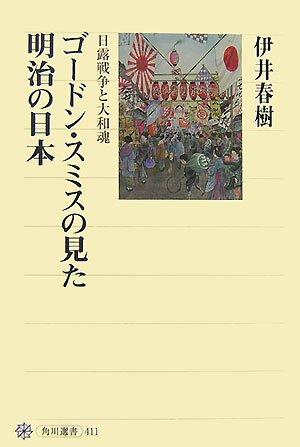 ゴードン・スミスの見た明治の日本 日露戦争と大和魂 (角川選書)の詳細を見る