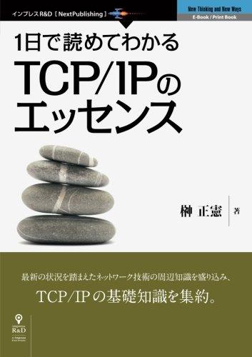 1日で読めてわかるTCP/IPのエッセンス (NextPublishing)の詳細を見る