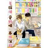 名探偵音野順の事件簿 コミック 1-4巻セット (バーズコミックス)