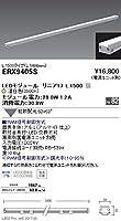 ENDO LED間接照明 棚下ライン照明 L:1500タイプ 温白色3500K 拡散配光 PWM調光 ERX9405S (ランプ付・電源・コード別売)