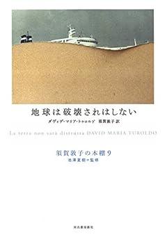 地球は破壊されはしない (須賀敦子の本棚 9)