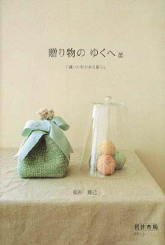 贈り物のゆくへ―手織りの布がある暮らし (創作市場増刊 (14))