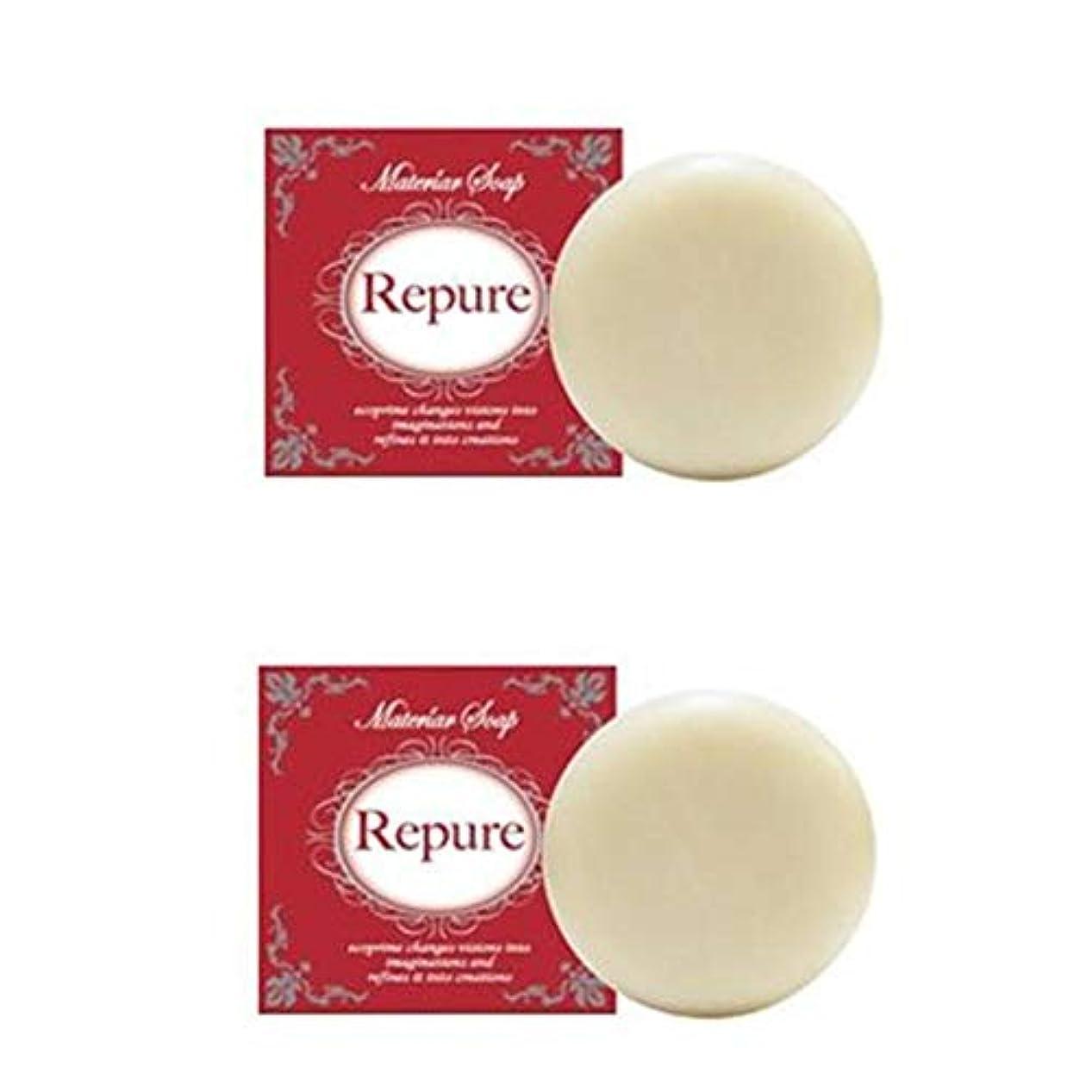 デッド解釈するどうやら【2個セット】マテリアソープ Repure(リピュア)? 2個セット 日本ネオライズ