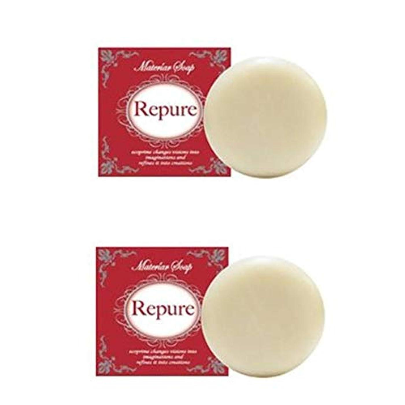 試用細部地下【2個セット】マテリアソープ Repure(リピュア)? 2個セット 日本ネオライズ