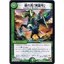 デュエルマスターズ 【暴れ馬「黒皇号」】 DMR03-046-C ≪ガイアール・ビクトリー≫