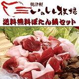 奥津軽いのしし肉 ぼたん鍋セット(3〜4人前)