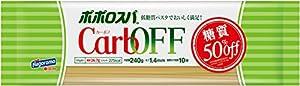 はごろも ポポロスパ CarbOFF(低糖質パスタ) 1.4mm 240g (5608)×3個