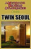 TWIN SEOUL : 再び巡り会う奇跡のコイン