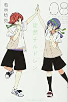 徒然チルドレン(8) (講談社コミックス)